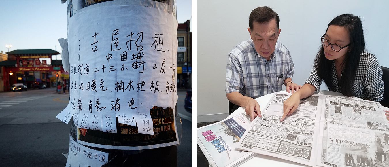 Left: Paper ads taped to light posts feature apartment listings and landlord phone numbers. Right: C.W. Chan and Debbie Liu point to a rental listing in a Chinese newspaper. (WBEZ/Monica Eng)